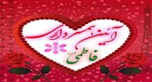 آموزه های اخلاقی همسرداری در سیره حضرت فاطمه زهرا (س)