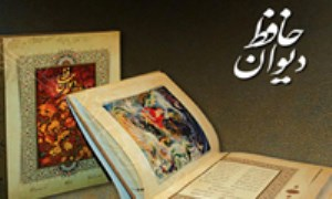 ملاحظاتی بر حواشی دیوان حافظ