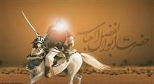 شعارهای عاشورایی؛ رجز حضرت عباس(علیهالسلام) و موضوع دین و حمایت از آن