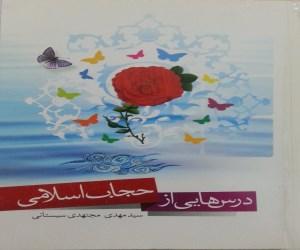 معرفی کتاب «درسهایی از حجاب اسلامی»