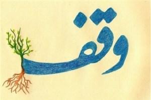 همه چیز درباره وقف و امور خیریه در اسلام