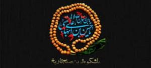 شرایط سیاسی صلح امام حسن(ع) و تطبیق آن با مسائل امروز