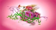 نبردهای فرهنگی امام جواد (ع) (بخش دوم)