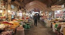نیم نگاهی به فقه بازار