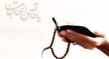 ماه دعا و مناجات