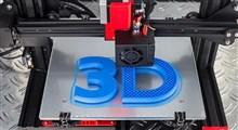 پرینت سه بعدی چیست؟