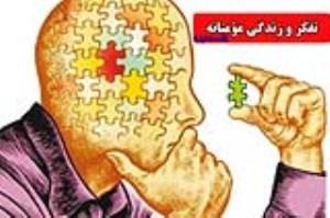 تفکر و زندگی مومنانه(قسمت اول)