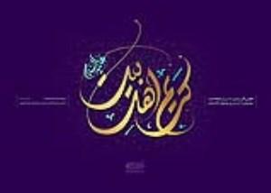 سه سکانس از سبک زندگی امام حسن(ع)