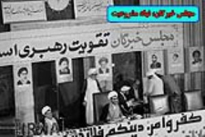 مجلس خبرگان، نهاد مشروعیت