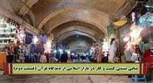 مبانی بینشی کسب و کار در بازار اسلامی از دیدگاه قرآن (قسمت دوم)