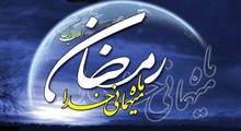 امتیازهای خاص ماه رمضان