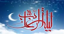 لیلة الرغائب؛ مجمع عمومی فرشتگان