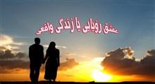 عشق رؤیایی یا زندگی واقعی