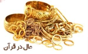 مال و اموال و واژههای همانند در قرآن