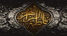 حضرت فاطمه زهرا (س) الگوی ماندگار برای همه جوامع انسانی (بخش دوم)