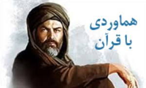 بررسي شخصيت مختار؛ از ادعاي نبوت تا هماوردي با قرآن (1)