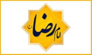 اصول مناظره و آزاداندیشی با تکیه بر مناظرههای امام رضا (ع)