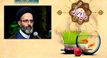 عید نوروز در اندیشه اسلامی