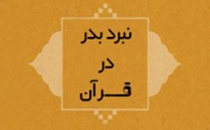 بدر یا نبرد بدر در قرآن