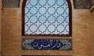 نهادهای آموزشی در سدههای نخست اسلامی