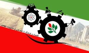 مهمترین مضمون بیانیه «گام دوم انقلاب»؛ فراخوانیِ جوانان به جهاد