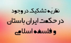 نظریّهی تشکیک در وجود در حکمت ایران باستان و فلسفهی اسلامی (1)