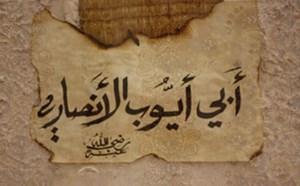 ابوایوب انصاری؛ میزبان مهربان پیامبر اسلام (ص)