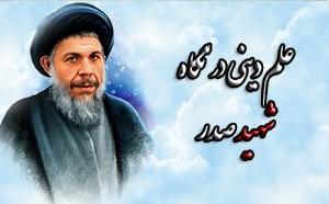 علم دینی در نگاه شهید صدر
