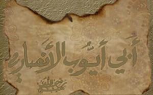 ابوایوب، از شیعیان تراز اول علی (ع)