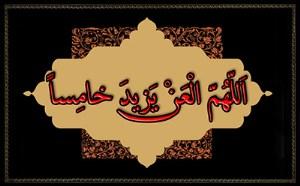 دیدگاه معاصرین اهلسنت و وهابیت در لعن یزید