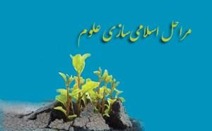 مراحل اسلامی سازی علوم