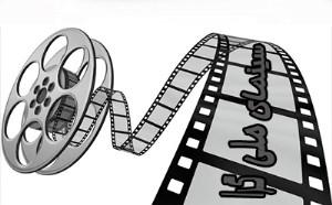 سینمای ملیگرا