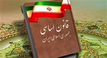 امتیازات فاخر قانون اساسی جمهوری اسلامی ایران