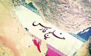 کشورهای حاشیه خلیج فارس و امنیت ملی جمهوری اسلامی ایران