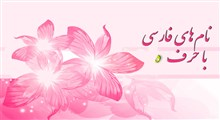 نام های فارسی که با حرف ه شروع می شوند