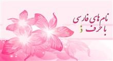 نام های فارسی که با حرف ذ شروع می شوند