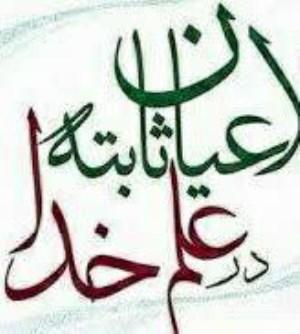 حقیقت انسانها (اعیان ثابته) از منظر عرفان اسلامی