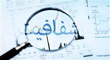 شفافیت در بازار کسبوکار اسلامی