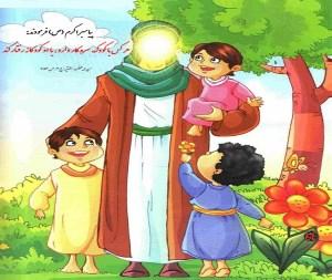 سیره رسول مهربانی در برخورد با کودکان (بخش اول)