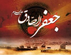 امام صادق علیه السلام احیاگر علوم و فرهنگ اسلامی