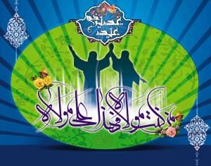 اهمیت بزرگداشت عید غدیر (بخش سوم)