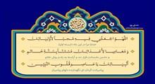 اعمال روز بیست و پنجم ماه مبارک رمضان
