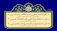 اعمال روز بیست و ششم ماه مبارک رمضان
