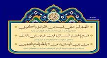 اعمال روز بیست و هشتم ماه مبارک رمضان