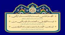 اعمال روز بیست و نهم ماه مبارک رمضان