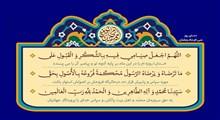 اعمال روز سیام ماه مبارک رمضان