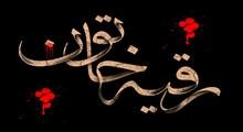تحقیقی مختصردرمورد رقیه(س) دختر امام حسین(ع)