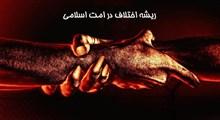 ریشه اختلاف در امت اسلامی