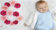 نکاتی در خصوص شش ماهگی نوزاد