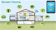 خانه یا ساختمان هوشمند (اتوماسیون یا دوماتیکس خانگی)